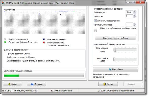 восстановление файлов в ZAR