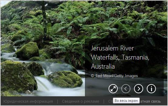 фоновое оформление экрана пользователя