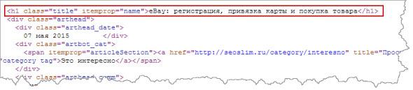 Проверка заголовка статьи в исходном коде
