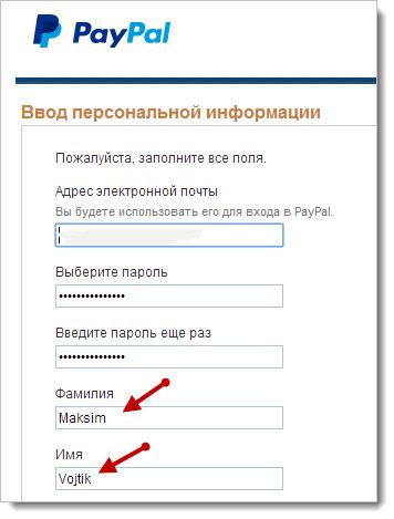 Регистрационные данные профиля