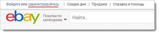 Регистрация аккаунта на eBay