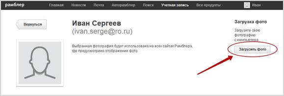 Изменяем аватар профиля почты Рамблер