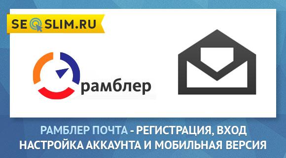 Почта на Рамблер.Ру