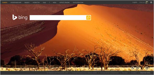 Поиск от Bing
