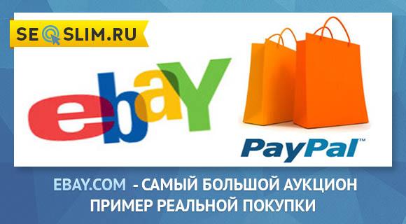 Пример реальной покупки на eBay