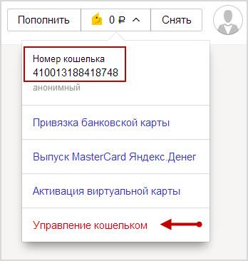 яндекс деньги вход в личный кабинет по номеру счета 4100 где можно взять кредит без отказа с плохой кредитной историей сегодня онлайн на карту