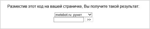форма мета-поиска на сайте