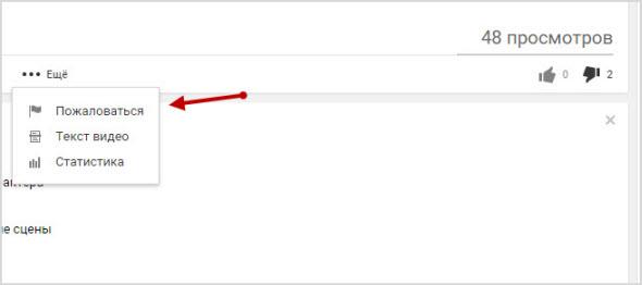 Жалоба YouTube