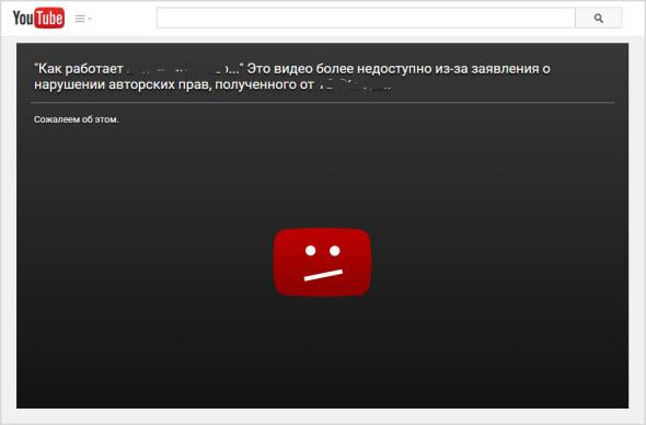 Видео удалено из-за нарушения авторских прав