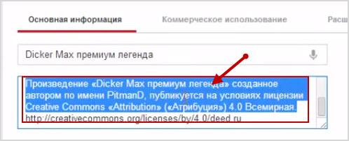 Добавление лицензии к видео