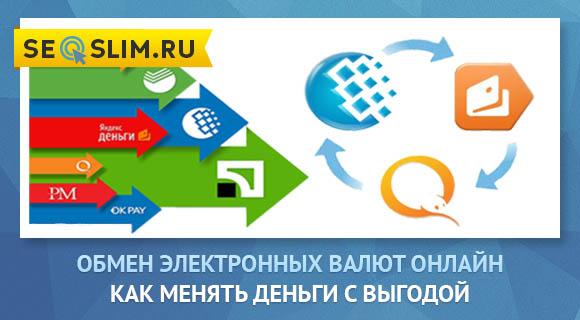Мониторинги и пункты обмена электронных денег онлайн