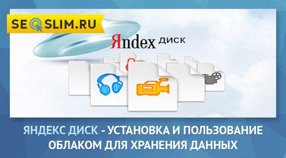 Облако Яндекс Диск