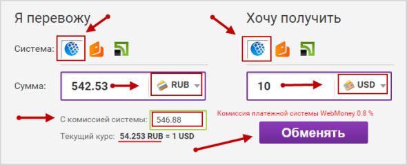 обмен валюты через AOWM