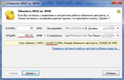 Обмен валюты от webmoney