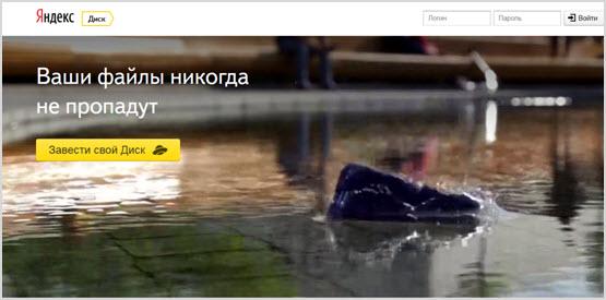 Регистрация на Яндекс Диске