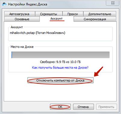 Отключение компьютера от сервис Диск Яндекса