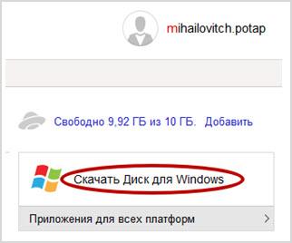 Установка программы Yandex Disk