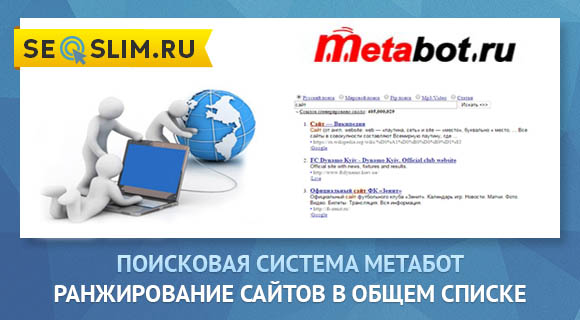 Поисковик Metabot.Ru