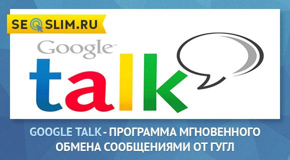 Программа GTalk