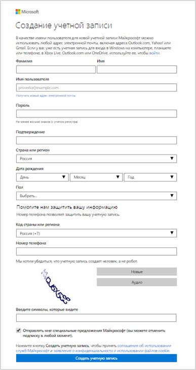 регистрационное поле Outlook