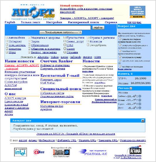 база данных Апорт
