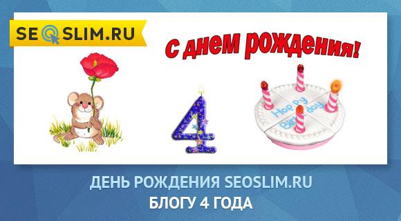 Блогу seoslim.ru 4 года