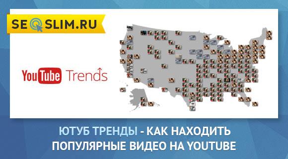 Инструменты Trends: Map, Dashboard и Blog