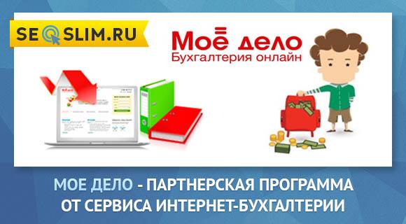 Онлайн-бухгалтерия Мое Дело