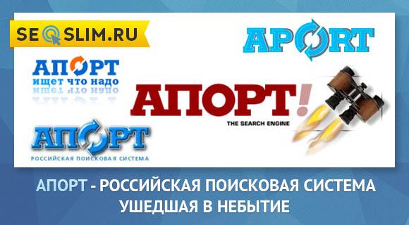 Поисковая система Апорт.Ru