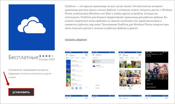 приложение для Windows Phone