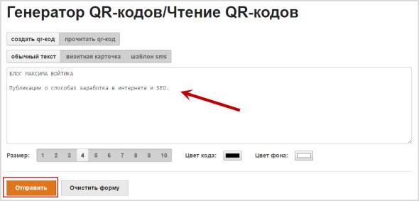 пример создания текстового QR-кода