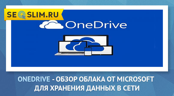 сервис для хранения данных OneDrive