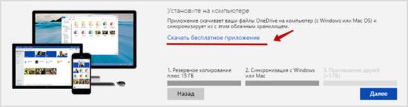 скачать приложение облака OneDrive