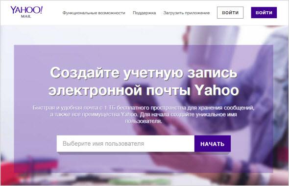 главная страница почты Yahoo