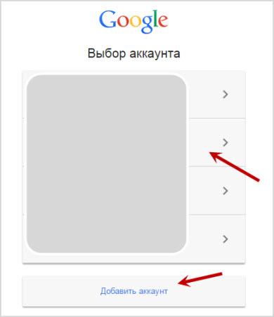 Google аккаунт