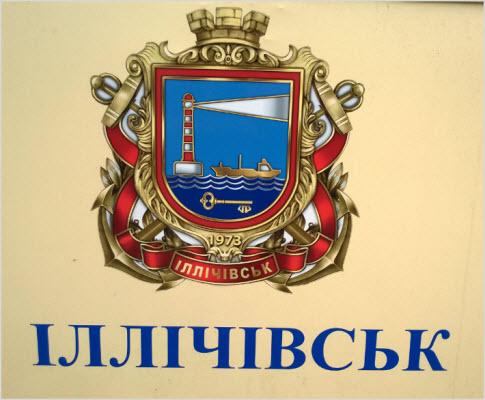 город Ильичевск