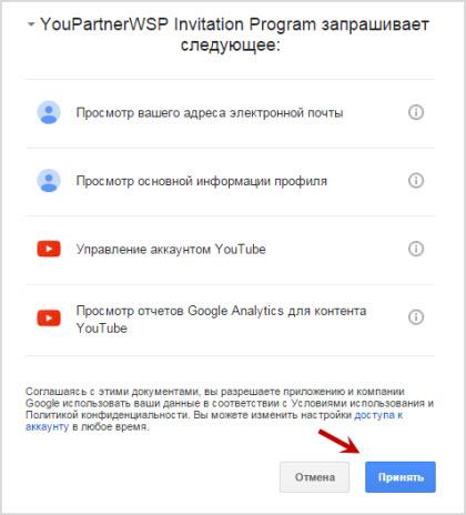 разрешение к просмотру данных пользователя