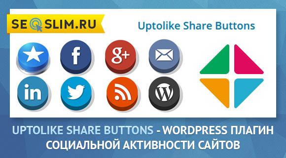 UpToLike Share Buttons модуль социальных кнопок