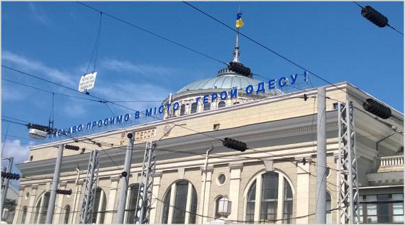 ж.д. вокзал города Одесса