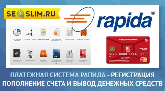 Rapida Online в России