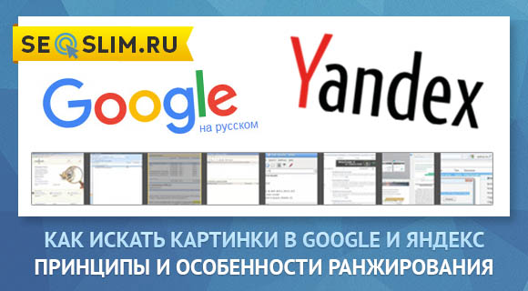 Как искать картинки в Google и Яндексе