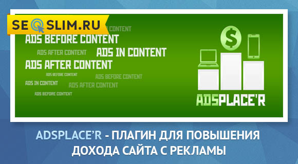 Модуль для WordPress AdsPlace'r