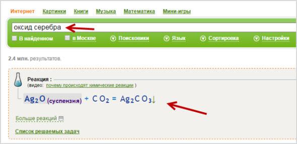 определение химических веществ