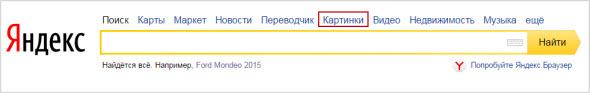 переход в сервис Яндекс картинки