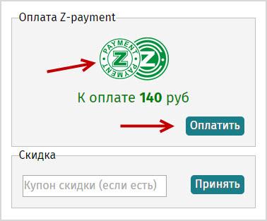 платежный модуль Z-payment