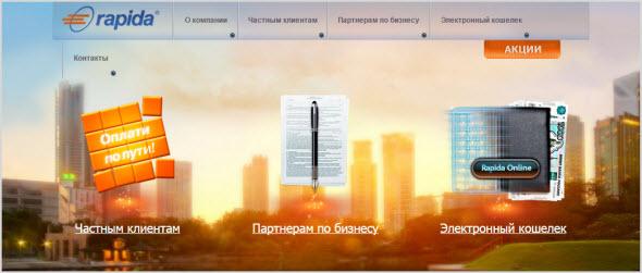 http://seoslim.ru/wp-content/uploads/2015/09/rapida-oficialnyj-sajt.jpg