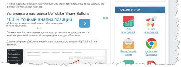 реклама seoslim.ru с ПК