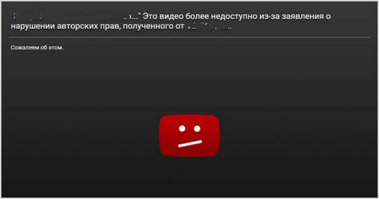 видео заблокировано