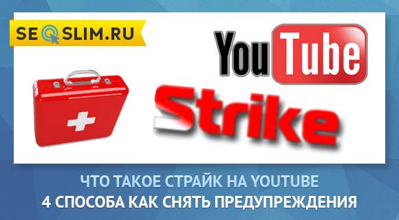 За что наказывает Ютуб страйком?