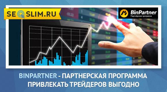 BinPartner - партнерская программа по привлечению трейдеров